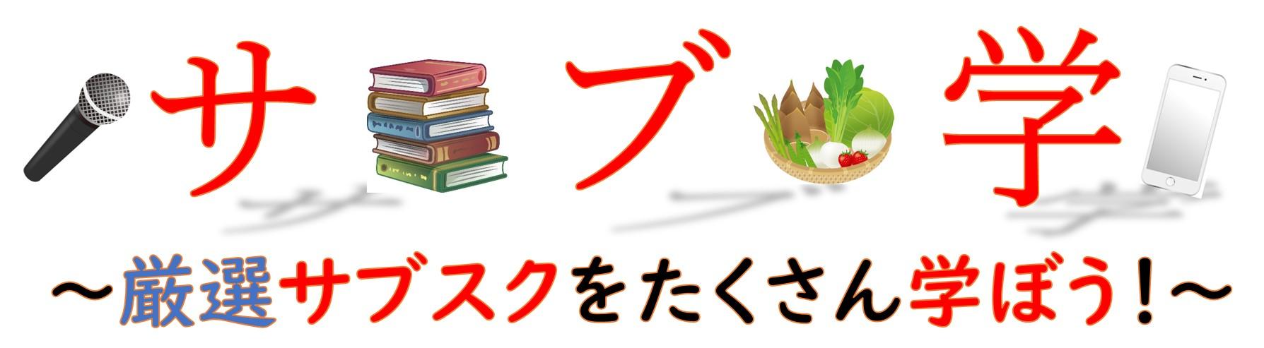 サブ学〜厳選されたサブスクをたくさん学ぼう!〜