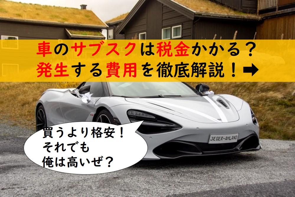 車のサブスクの税金