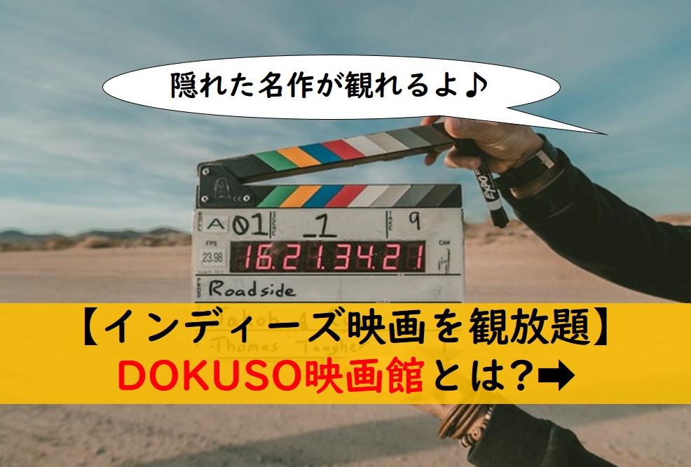 DOKUSO映画館のサブスクでインディーズ映画を観放題