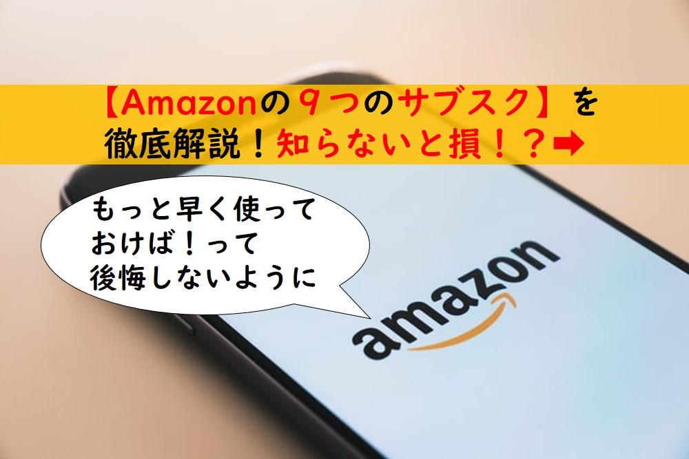Amazonのサブスクを解説