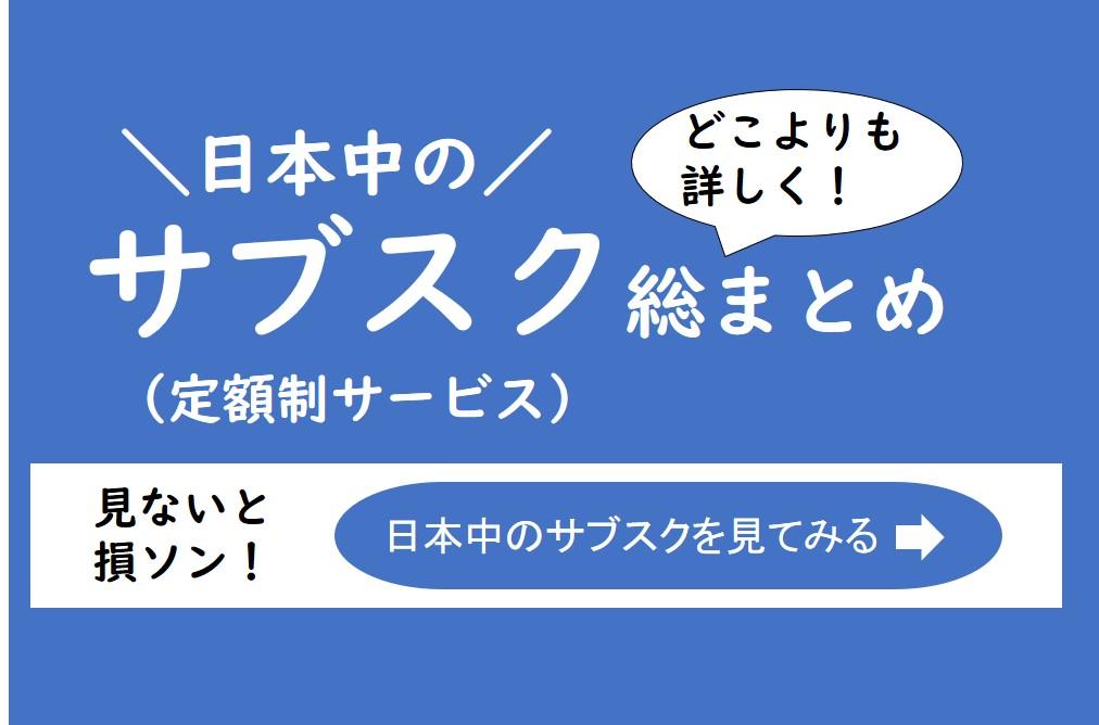 日本中のサブスクをジャンル毎にまとめ