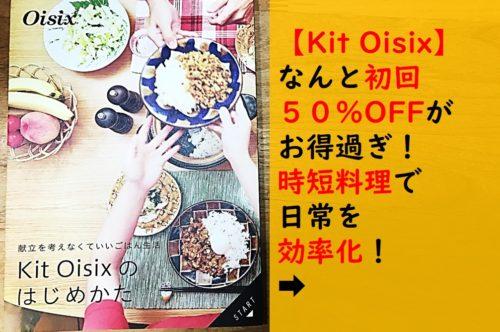 Kit Oisixのお試しセットは超お得