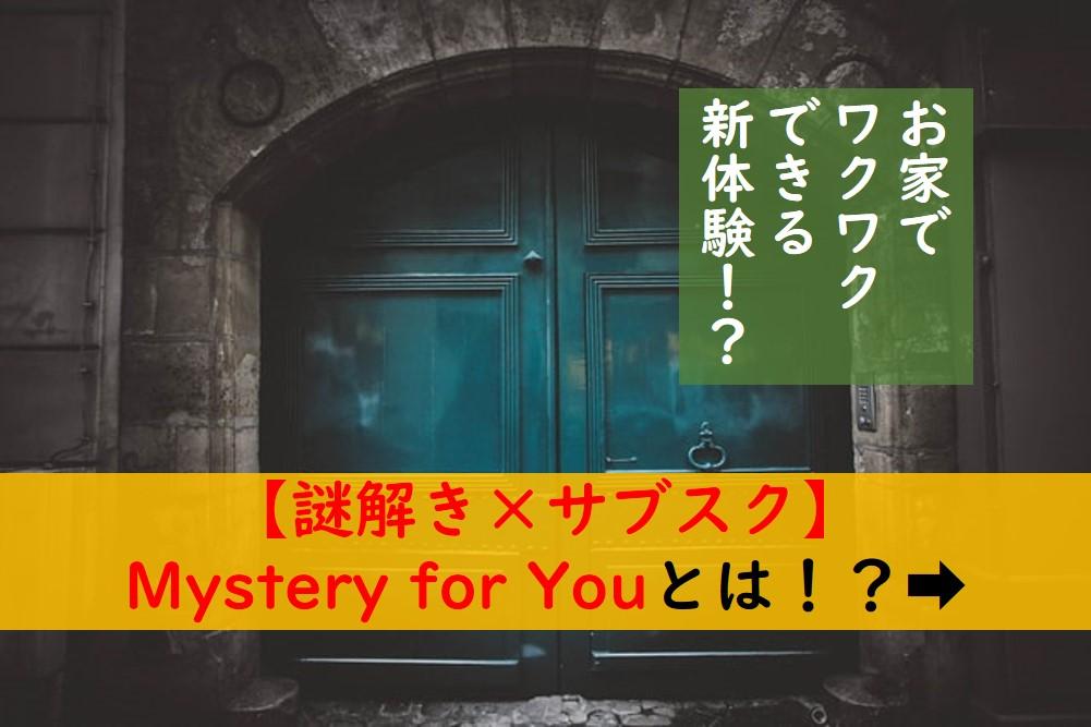 謎解きのサブスクはMystery for you