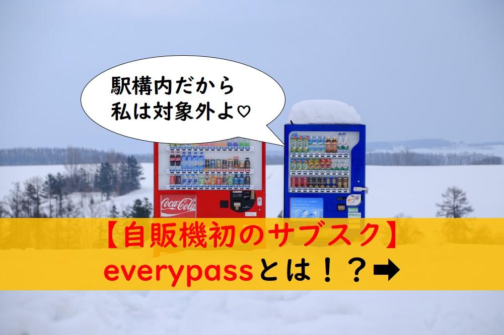 自販機のサブスク「everypass」