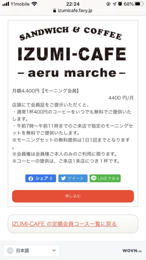IZUMI-CAFE (イズミカフェ)