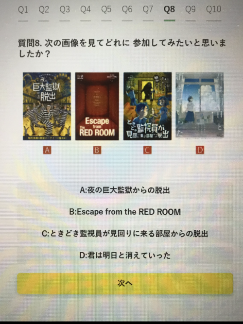 Mystery for Youの謎質問8