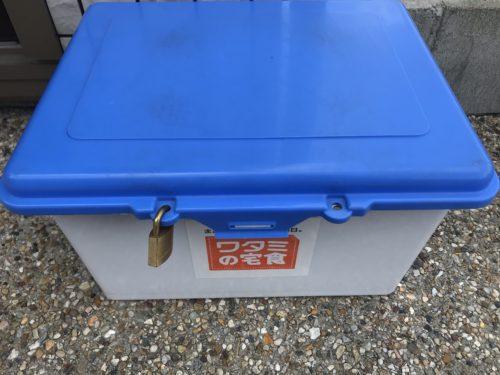 ワタミの宅食の鍵付きボックス