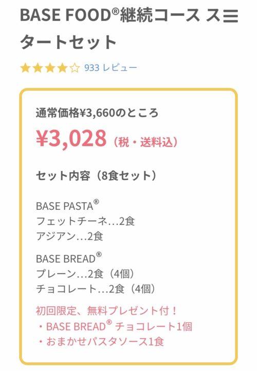 BASE FOOD継続セットの中身