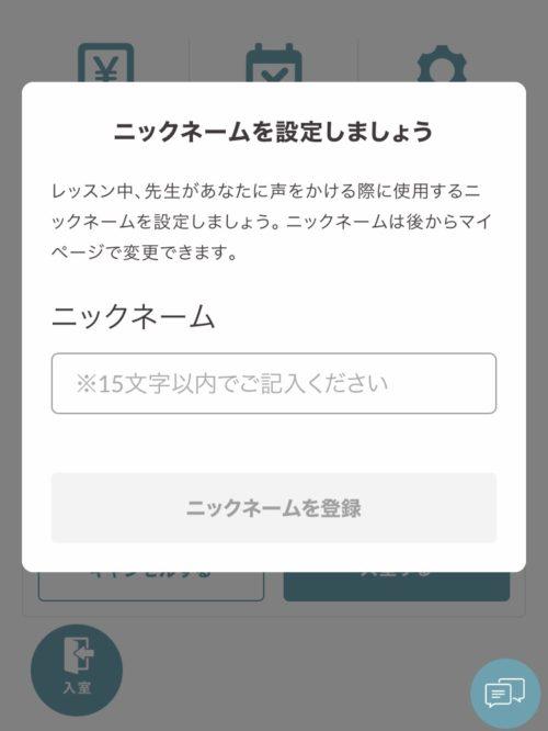 SOELUのニックネーム登録