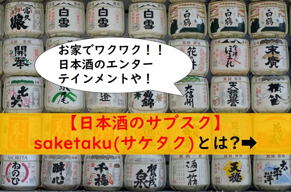 日本酒のサブスク「サケタク」
