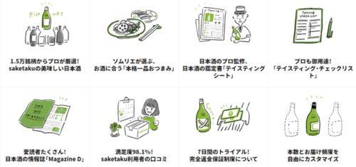 日本酒のサブスク「サケタク」のおまけ