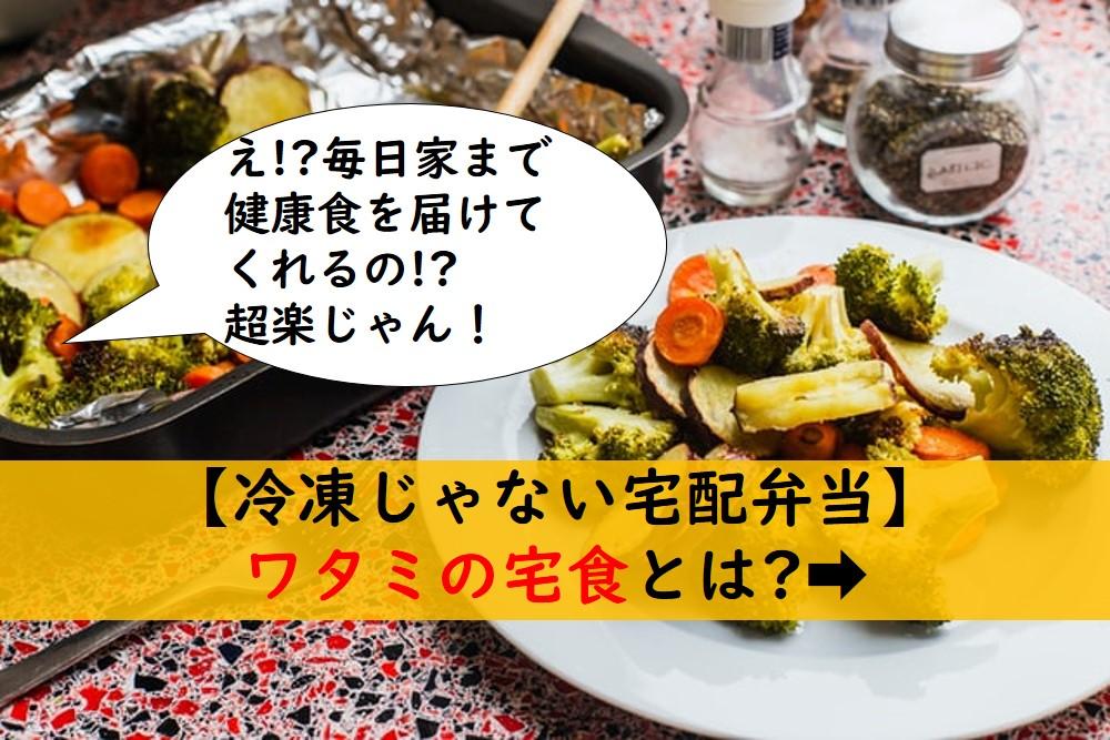 ワタミの宅食の評判や全情報まとめ