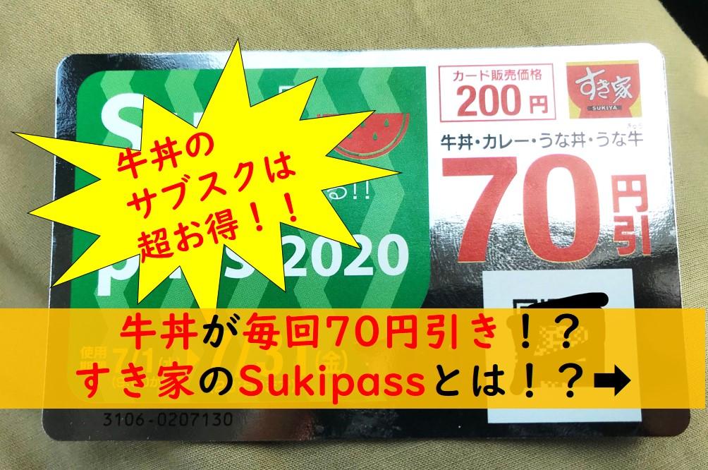 【牛丼のサブスクで毎回70円引き!】すき家を鬼得にする方法