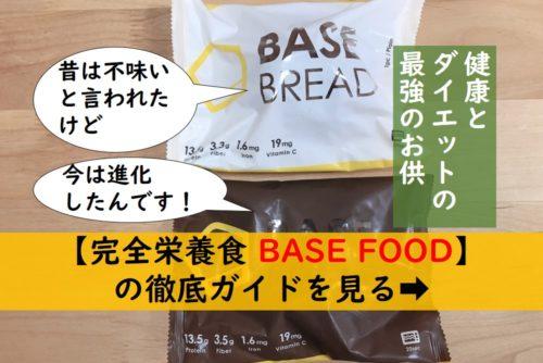 BASE-FOOD
